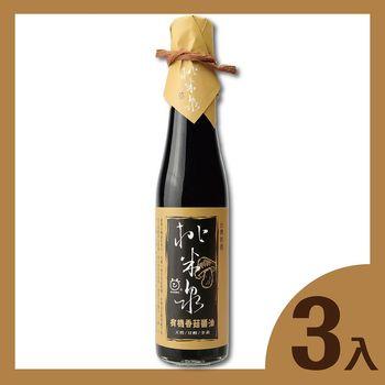 桃米泉 有機香菇醬油3入(410ml/瓶)