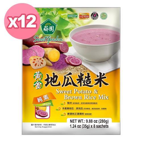 【薌園】黃金地瓜糙米(35gx8入) x 12袋