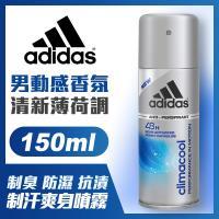 adidas愛迪達 動感香氛制汗爽身噴霧(男用)150ml