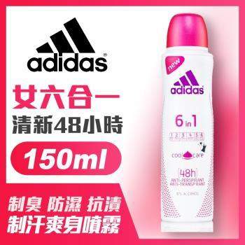 adidas愛迪達女用6效合一長效制汗爽身噴霧150ml
