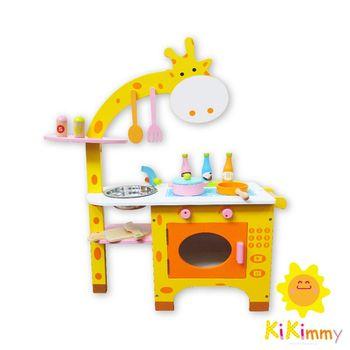 Kikimmy童年時光長頸鹿廚具組(木製玩具)