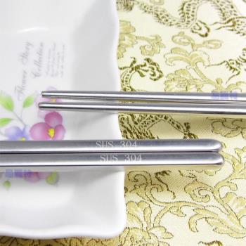 【易麗特】304不鏽鋼方形筷(12雙入)