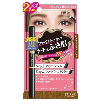 KISS ME 奇士美 3D完眉雙頭眉粉筆-01自然棕