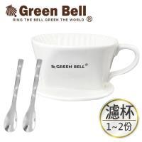 GREEN BELL綠貝陶瓷咖啡濾杯1~2人份(贈咖啡匙X2)