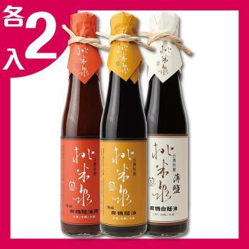 桃米泉 頂級有機蔭油+頂級有機蔭油膏+有機薄鹽白蔭油(410ml/瓶,各2瓶)