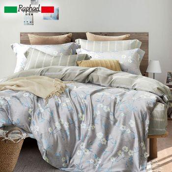 Raphael拉斐爾 晨淨 藍 天絲特大四件式床包兩用被套組