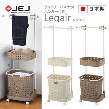 日本JEJ LEQUAIR系列 2層洗衣籃附輪含毛巾架 2色可選