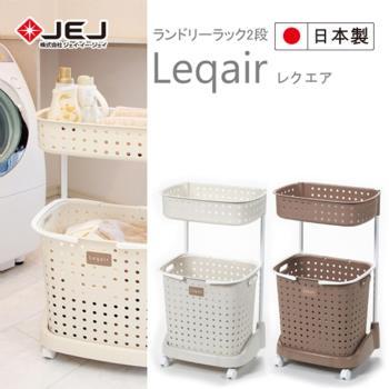 日本JEJ LEQUAIR系列 2層洗衣籃附輪 2色可選
