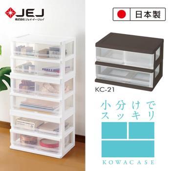 日本JEJ KOWA系列 2層抽屜櫃 3格 2色可選