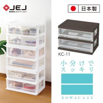 日本JEJ KOWA系列 2層抽屜櫃 2格 2色可選