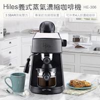 【Hiles】義式蒸氣濃縮咖啡機HE-306
