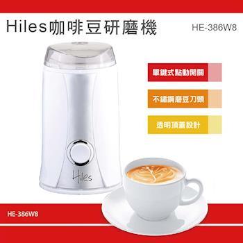 Hiles咖啡豆研磨機HE-386W8