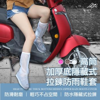 【Incare】高筒加厚底拉鍊防雨鞋套男女款(1入)