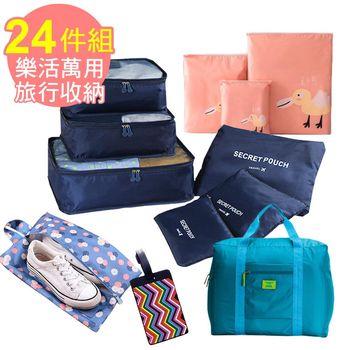 【韓版】樂活萬用旅行收納 24件套組