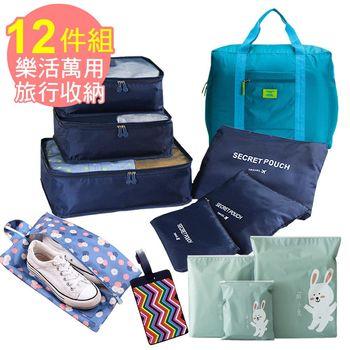 【韓版】樂活萬用旅行收納 12件套組