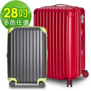 【ARTBOX】繽紛特調28吋星砂電子紋行李箱 (多色任選)