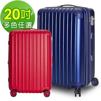 ARTBOX 繽紛特調20吋星砂電子紋可加大行李箱(多色任選)