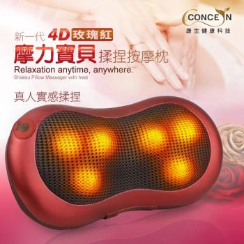 【Concern康生】新第四代 玫瑰紅4D摩力寶貝溫熱揉捏按摩枕CON-1288