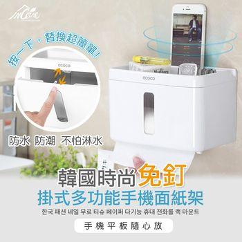 【Incare】時尚免釘掛式多功能手機面紙架