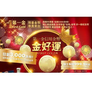 投資黃金 首選第一金 【金好運】瑞士黃金鑄造 全球首枚「信用」金幣  黃金收藏、投資必買