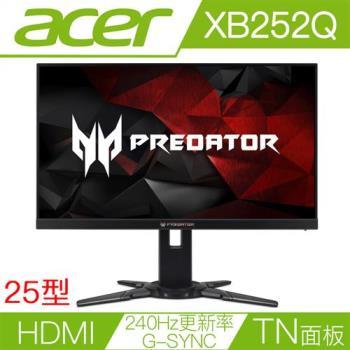 ACER宏碁 XB252Q 25型1毫秒240Hz更新率G-SYNC電競液晶螢幕