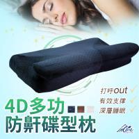 Incare 日本4D技術舒壓透氣防鼾蝶型枕(60.5*32cm加大新版)