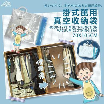 【Incare】加大版可掛式萬用真空收納袋(12入)