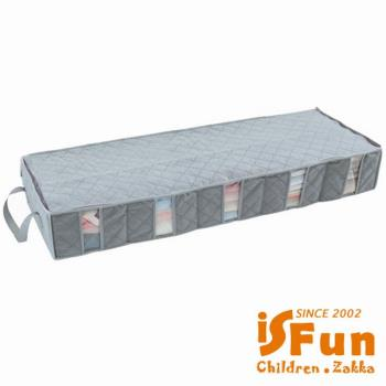 iSFun竹炭纖維 長型透視床下5格收納袋53L