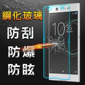 YANGYI 揚邑-SONY Xperia XA1 Ultra 6吋 防爆防刮防眩弧邊 9H鋼化玻璃保護貼膜