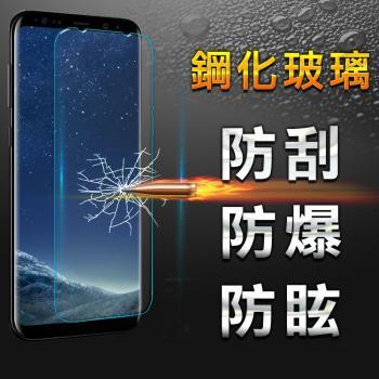 YANGYI揚邑-Samsung Galaxy S8 Plus 6.2吋 防爆防刮防眩弧邊 9H鋼化玻璃保護貼膜