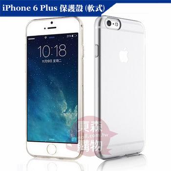HEXUN Apple iPhone 6 Plus 高透亮軟性保護殼-送9H高硬度玻璃保貼