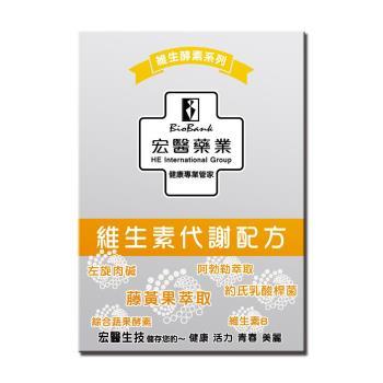 【宏醫】維生素代謝配方3盒體驗組