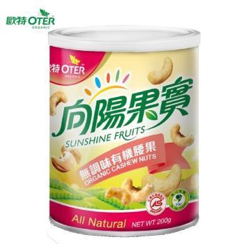 歐特-無調味有機腰果(200g/罐)