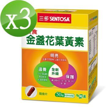 【三多】素食金盞花葉黃素膠囊3盒(50粒/盒)組