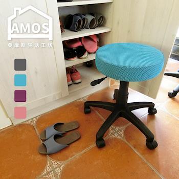 【Amos】馬卡龍透氣網布升降旋轉椅