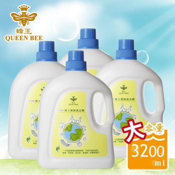 【蜂王Queen Bee】環保洗衣精-藍天親膚3200g(大容量)4瓶家庭組