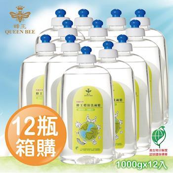 【蜂王Queen Bee】環保洗碗精田園芬芳1000mlX12瓶 家庭號超值組