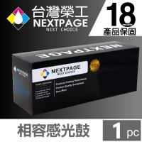 【NEXTPAGE】FujiXerox DocuPrint CT351055相容感光鼓/滾筒(10k) 【台灣榮工】