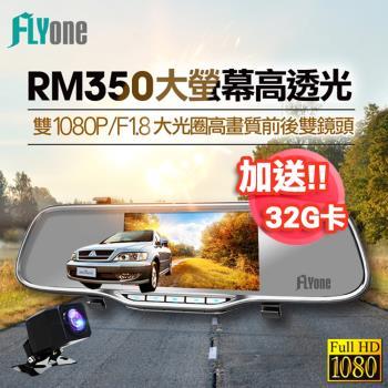 FLYone RM350 7玻/雙1080P後視鏡行車記錄器(送32G)