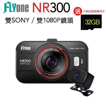 FLYone NR300 雙SONY 雙1080P鏡頭 高畫質前後雙鏡頭行車記錄器