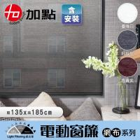 【加點】135*185cm 含安裝智慧遙控升降 安全無拉繩 時尚科技網布系列 捲簾 遮光窗簾