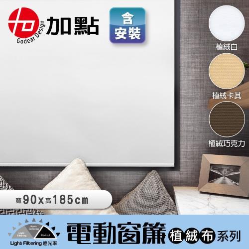 【加點】90*185cm 含安裝智慧遙控升降 安全無拉繩 時尚典雅植絨系列 遮光窗簾 捲簾