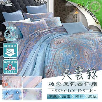【Incare】頂級天雲絲植物纖維被套床包四件組(兩用被套-雙人)
