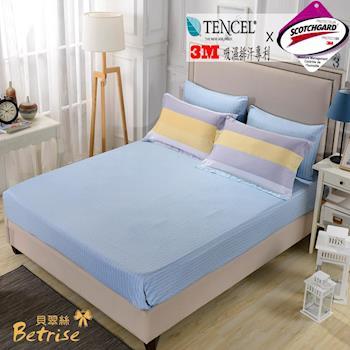 【Betrise一米陽光】雙人-台灣製造-採用3M專利吸濕排汗藥劑-天絲吸濕排汗三件式床包組