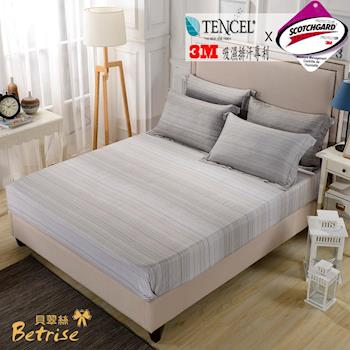 【Betrise靜默時光】雙人-台灣製造-3M專利天絲吸濕排汗三件式床包組