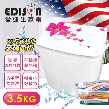 EDISON 愛迪生  強化玻璃上蓋洗脫雙槽迷你洗衣機-3.5KG-夢幻百合