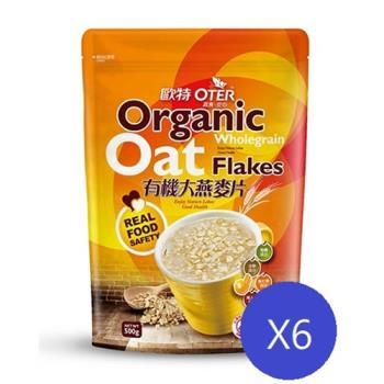 歐特-有機大燕麥片(500g/包)x3包