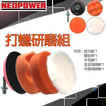 NEOPOWER 電鑽專用打蠟研磨組