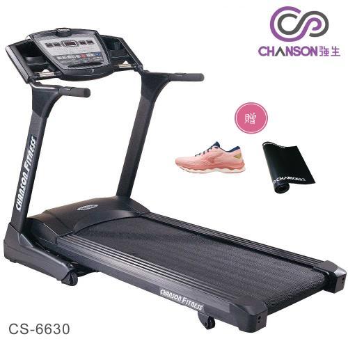 強生 CHANSON 家用豪華/商用入門電動跑步機 CS-6630