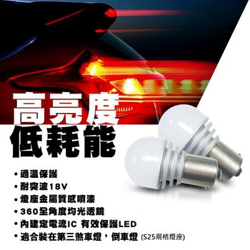 BRITECH S25 LED車燈 6500K 正白光 (單顆裝)